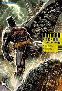 バットマン:エターナル THE NEW 52!