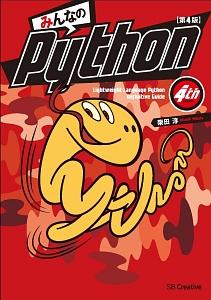 柴田淳『みんなのPython』