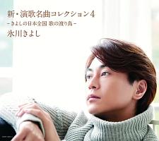 新・演歌名曲コレクション4-きよしの日本全国歌の渡り鳥-