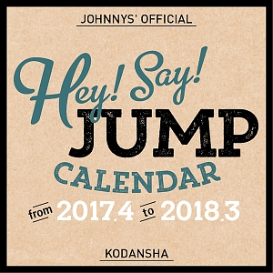 Hey!Say!JUMP カレンダー 2017