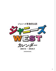 ジャニーズWEST カレンダー 2017.4-2018.3