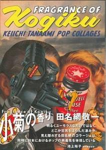 Fragrance of Kogiku 小菊の香り KEIICHI TANAAMI POP COLLAGES