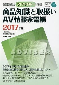 家電製品アドバイザー資格 商品知識と取扱い AV情報家電編 家電製品資格シリーズ 2017