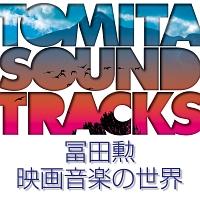 冨田勲 映画音楽の世界