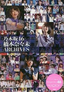 乃木坂46 橋本奈々未ARCHIVES