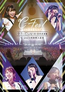 12年目突入記念 ~℃-Fes!Part1 9月5日も℃-uteの日 at日本武道館~