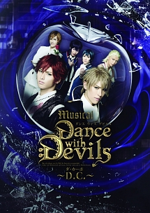 ミュージカル 「Dance with Devils~D.C.~」