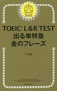 TOEIC L&R TEST 出る単特急 金のフレーズ