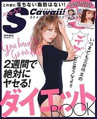S Cawaii!特別編集 ダイエットBOOK 日めくりカレンダー付き