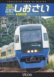 ビコム 展望 4K撮影作品 255系 特急しおさい 4K撮影 銚子~東京