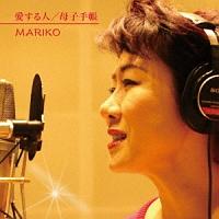 MARIKO『愛する人』
