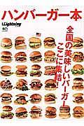 ハンバーガー本 別冊Lightning
