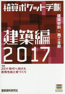 積算ポケット手帳 建築編 2017
