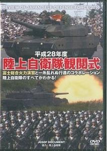 陸上自衛隊観閲式 DVD 平成28年