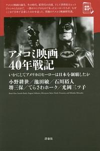 アメコミ映画40年戦記