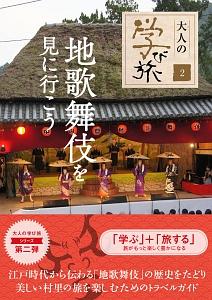 地歌舞伎を見に行こう 大人の学び旅