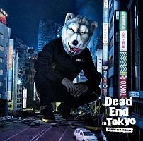 Dead End in Tokyo