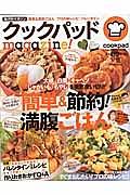 クックパッドmagazine!