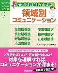 NursingCanvas編集室『対象を理解して学ぶ領域別コミュニケーション Nursing Canvas Book9』