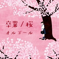 卒業/桜オルゴール