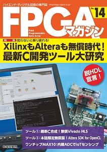 FPGAマガジン