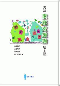 実践 家庭支援論<第3版>