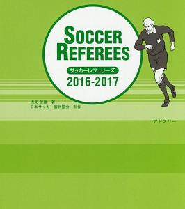 サッカーレフェリーズ 2016-2017
