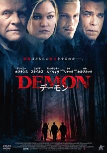 DEMON デーモン