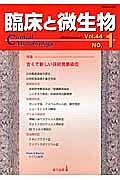 臨床と微生物 44-1
