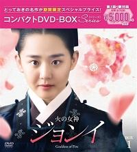 火の女神ジョンイ<ノーカット完全版> コンパクトDVD-BOX1[スペシャルプライス版]