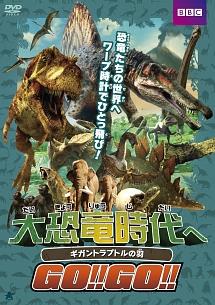 大恐竜時代へGO!!GO!! Vol.5 ギガントラプトルの羽