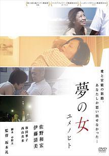 吉岡睦雄『夢の女 ユメノヒト』