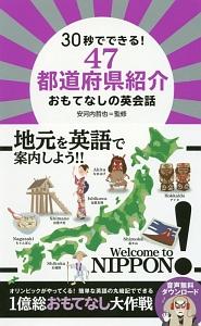 30秒でできる!47都道府県紹介 おもてなしの英会話