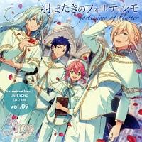 あんさんぶるスターズ! ユニットソングCD 2nd vol.09
