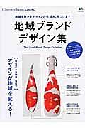 地域ブランドデザイン集 別冊Discover Japan_LOCAL