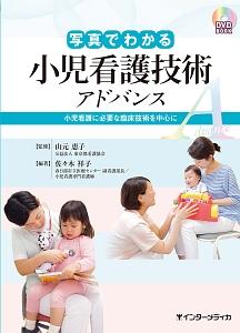 佐々木祥子『写真でわかる小児看護技術 アドバンス DVD BOOK』