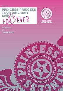"PRINCESS PRINCESS TOUR 2012-2016 再会 -FOR EVER- ""後夜祭""at 豊洲PIT"