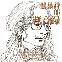 SHIRO'S SONGBOOK 録音録