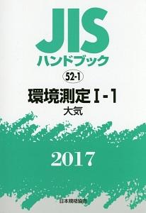 JISハンドブック 52-1 環境測定1-1 大気 2017