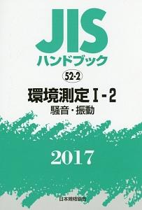 JISハンドブック 52-2 環境測定1-2 騒音・振動 2017