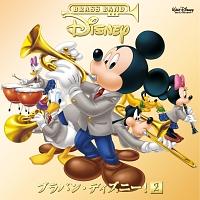 ブラバン・ディズニー!2(通常盤)