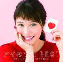アイのうた BEST ラブソングス NON STOP MIX→