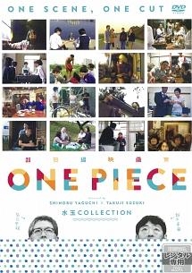 超短編映画集 ONE PIECE 矢口史靖×鈴木卓爾監督作品 水玉 COLLECTION