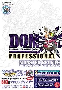 ドラゴンクエストモンスターズジョーカー3 プロフェッショナル モンスタープロファイル