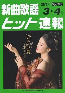 新曲歌謡ヒット速報