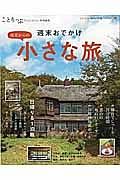 週末おでかけ 東京からの小さな旅 ことりっぷマガジン特別編集