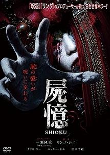 屍憶 -SHIOKU-