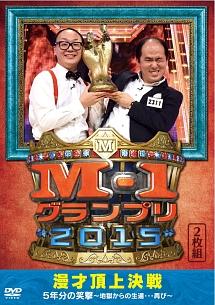 M-1グランプリ2015 漫才頂上決戦 5年分の笑撃~地獄からの生還…再び~