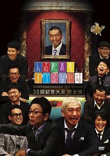人志松本のすべらない話 30回記念大会