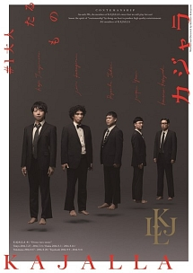 小林賢太郎新作コント公演 カジャラ♯1 『大人たるもの』